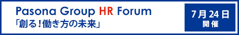Pasona Group HR Forum